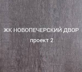 Idea_Dragomirova_remont_sovremenniy_002-s