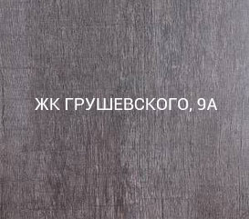 Idea_Grushevskogo_remont_sovrem_klass_001-s