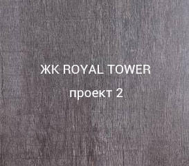 Idea_Royal_Tower_design_art_001-s2_new