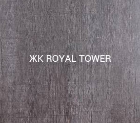 Idea_Royal_Tower_remont_sovrem_002-s